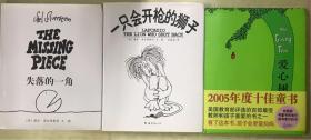儿童绘本:《爱心树》《一只会开枪的狮子》《失落的一角》[美]希尔弗斯坦 著  3本合售
