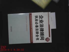 企业法律顾问执业必备法律全书