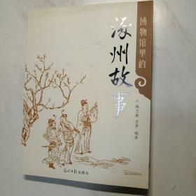 博物馆里的涿州故事