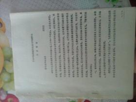 教育文献   清华大学著名教授朱祖成旧藏  清华大学   顾利忠   结合专业课进行政治思想教育的几点体会