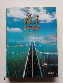 2000年福建年鉴(附有光盘)