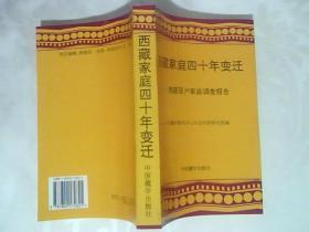 西藏家庭四十年变迁:西藏百户家庭调查报告