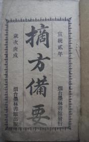 摘方备要 线装一册 宣统贰年(1910年)