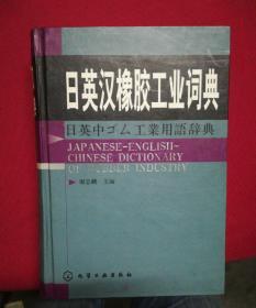 日英汉橡胶工业词典(精)