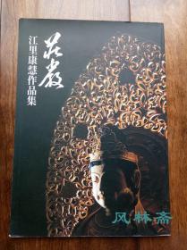 庄严 江里康慧作品集 日本当代佛像雕刻大师 与人间国宝金工艺术家 江里佐代子截金工艺 夫妇联展