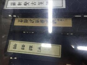《罗轩变古笺谱》1函2册