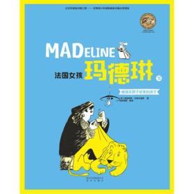 法国女孩玛德琳下(全五册):魔法圣诞夜.马儿惹祸了.奇妙的伦敦之旅.被缝在狮子皮里的孩子.马戏团里的小宝贝