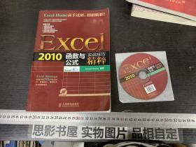 Excel2010函数与公式