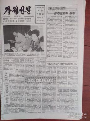 家庭新闻(朝鲜文)1994年9月8日