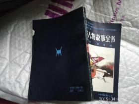 中华人物故事全书  古代部分 第2集 彩色绘画