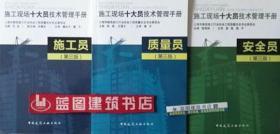 施工现场十大员技术管理手册 施工员+质量员+安全员(第三版)套装(3册)9787112188369/9787112197484/9787112190324上海市建筑施工行业协会工程质量安全专业委员会/中国建筑工业出版社