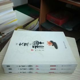 听大愿说禅(全3册)