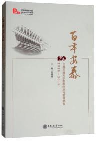 送书签uq-9787313194527-百年安泰:上海交通大学安泰经济与管理学院(1918-2018)