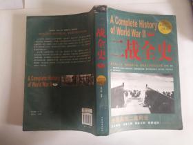 二战全史大全集