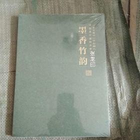 墨香竹韵:中国墨竹画继承者金竿碧玉竹创始人 张龙印