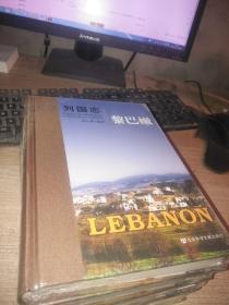 列国志 黎巴嫩