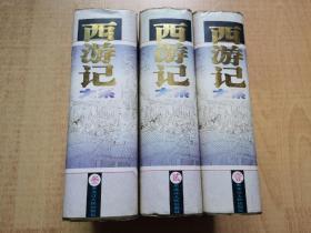 《西游记大系》  (精装,上中下全三册,巨厚,一版一印, 含续、后、补、新西游记等五种)
