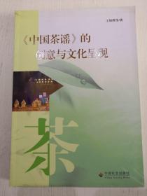 《中国茶谣》的创意与文化呈现