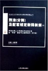 刑法分则及配套规定新释新解 : 第5版 . 上