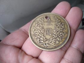 民国黄铜袁大头大洋,地方币种,钻了一个