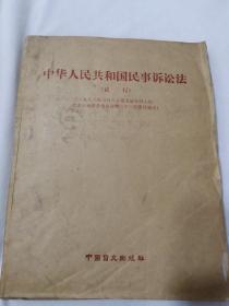 中华人民共和国民事诉讼法(试行) 1982.3.8第五届全国人民代表大会常务委员会第二十二次会议通过-盲文版