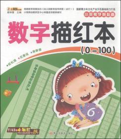 小笨熊学前必备:数字描红本(0-100)