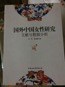国外中国女性研究文献与数据分析