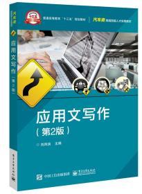 二手书应用文写作(第2版) 刘凤侠 电子工业出版社 9787121357114