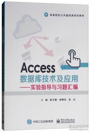 Access数据库技术及应用:实验指导与习题汇编