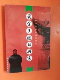 黄金王国的兴衰   韩边外祖孙四代纪实