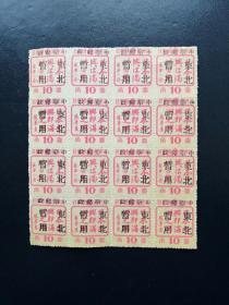 伪满州国书法邮票加盖中华邮政东北暂用16连一件!新上品!包真