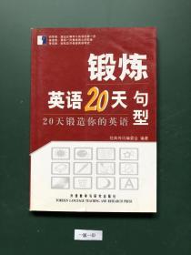 句型/锻炼英语20天