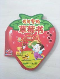 我可爱的草莓书——动物世界