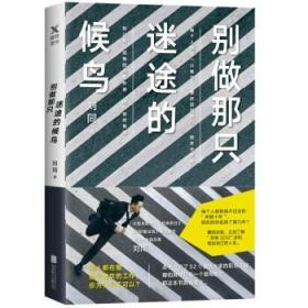 别做那只迷途的候鸟   刘同新书  2018