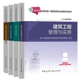 √☼☀☼☀㊣2019新版全国一级建造师考试用书 2019年一建教材 建筑专业全套4本 可开票 ㊣☀☼☀☼√