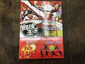 动漫画集系列珍藏  网球王子(含六张卡片)