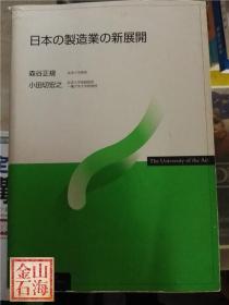 日语原版 日本の制造业的新展开