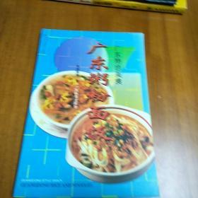 广东特色美食广东粥粉面饭