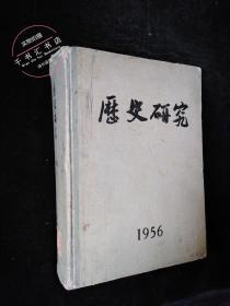 历史研究(1956年1-12期合订本)