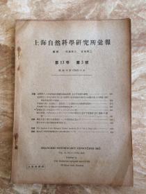 【民国日文书】上海自然科学研究所汇报 第13卷 第3号