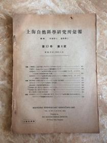 【民国日文书】上海自然科学研究所汇报 第13卷 第4号 第二本