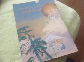 买满就送 日本画家《林云凤(林 雄一)回顾展图录》