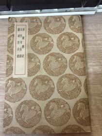丛书集成初编(3159)燕魏杂记 京东考古录 潞城考古录
