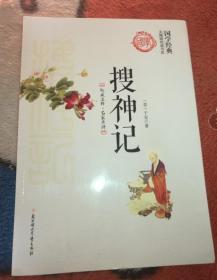 正版新书 国学经典:搜神记  北方妇女儿童出版社