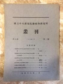 【民国英文书】国立中央研究院动植物研究所丛刊 第八卷 二十六年四月 第二期 中国果蝇之研究 中国真菌志六