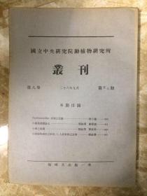 【民国英文书】国立中央研究院动植物研究所丛刊 第八卷 二十六年九月 第五六期 中国真菌志七等 库存第一本