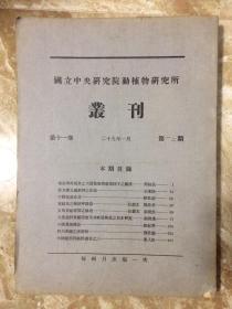 【民国英文书】国立中央研究院动植物研究所丛刊 第十一卷 二十九年一月 第一二期 中国真菌志补志等