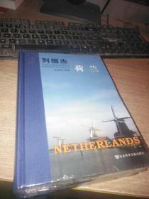 列国志  荷兰