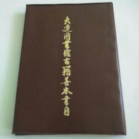 大连图书馆古籍善本书目,16开软精装,正版,品佳