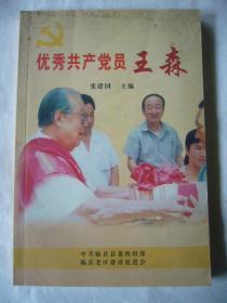 优秀共产党员——王 森